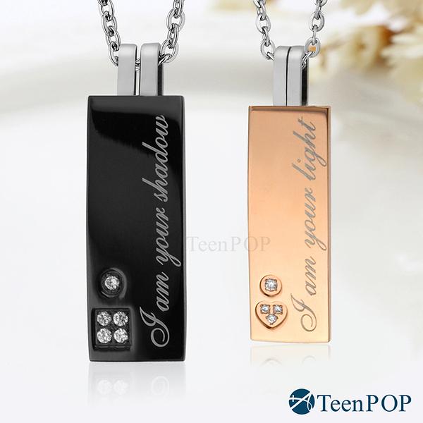 情人節禮物 情侶項鍊 對鍊 ATeenPOP 白鋼項鍊 光影情深 單個價格