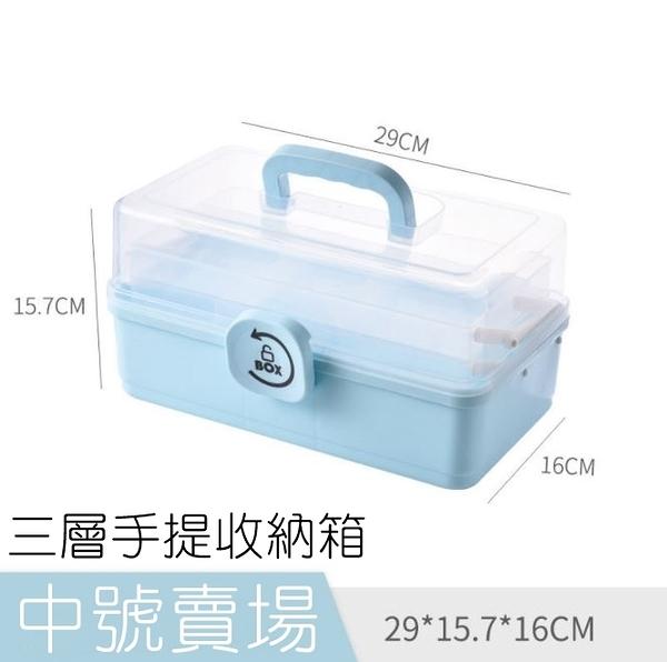 中號-三層手提收納箱 分層收納盒 工具箱 家用藥箱 透明箱儲物箱整理箱 醫藥箱 多功能收納箱