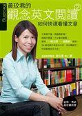 黃玟君的觀念英文閱讀(2):如何快速看懂文章