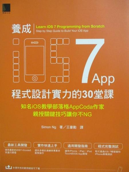 【書寶二手書T7/電腦_QXY】養成iOS7 App程式設計實力的30堂課_Simon Ng