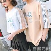不一樣的情侶裝夏裝韓版短袖t恤男女寬鬆百搭學生可可里套裝班服 至簡元素