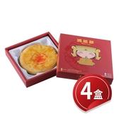 《好客-順利餅舖》媽祖平安餅(金桔酥)(1入/盒),共四盒(免運商品)_A066016