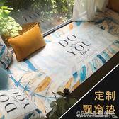 訂製 棉花大盜訂製飄窗墊子薄防滑墊異形沙發墊定做地墊葉子藍印花腳墊 CR水晶鞋坊igo