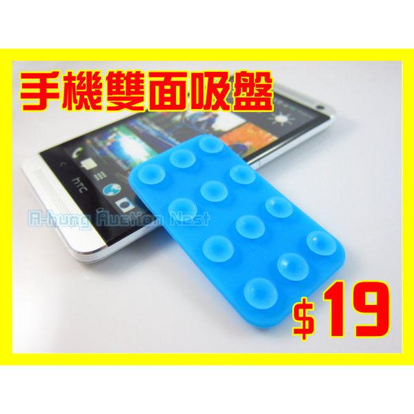 【A-HUNG】多功能 手機防滑墊 雙面吸盤 止滑墊 防滑墊 吸盤支架 手機架 iPhone 6 Note4 M7 M8