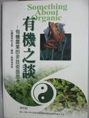 【書寶二手書T6/科學_MCR】有機之談-有機農業的非技術面思考_董時叡