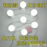 化妝燈梳妝臺鏡前燈免打孔粘貼款抖音主播網紅款 LED補光燈泡      MOON衣櫥