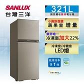 SANLUX台灣三洋321公升一級變頻雙門電冰箱 SR-C321BV1B~含拆箱定位