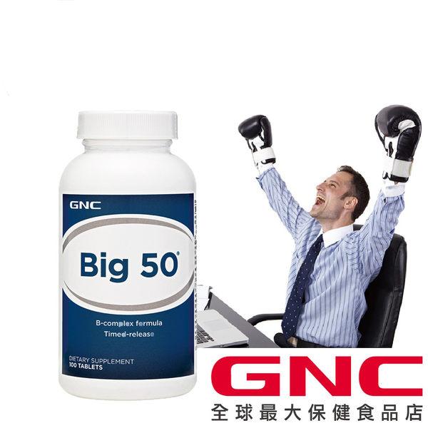 【GNC健安喜】(高單位B群) 必康50食品錠100錠