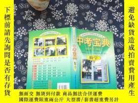 二手書博民逛書店中考寶典罕見數學Y267682 王漢華 等主編 中國少年兒童出版