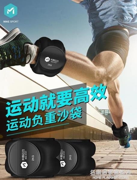 沙袋綁腿負重背心跑步男裝備腿部訓練學生健身運動鉛塊隱形綁手環 NMS名購居家