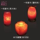鹽燈專家【鹽晶王】精油薰香鹽燈,放鬆舒壓淨化空氣,亦可當小夜燈,讓香氣滿室(共三款)。