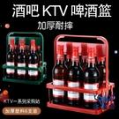 杯架酒架啤酒塑料提籃便攜式可折疊紅酒筐【古怪舍】