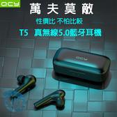 QCY T5 5.0真無線藍牙耳機