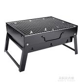 燒烤架戶外迷你燒烤爐家用木炭用具烤串單人烤肉小型野外全套爐子【朵拉朵YC】