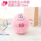 NORNS【泡泡先生小吊飾 抱愛心款10cm】正版Barbapapa娃娃 可愛療癒系玩偶 絨毛玩具