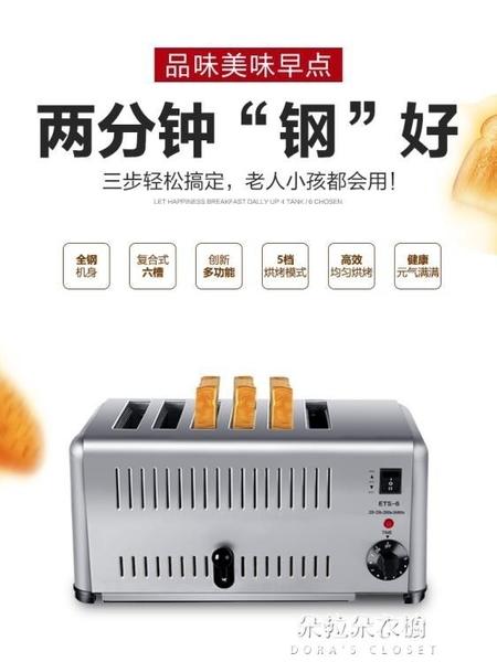 麵包機多士爐早餐機酒店商用吐司機4片6片烤饃爐烤肉夾饃烤麵包機 【母親節特惠】