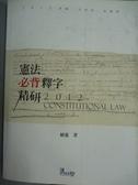 【書寶二手書T7/進修考試_QEM】憲法必背釋字精研_植憲_7/e