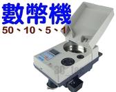[ 數幣機 CC-2000 1500枚 攜帶式 ] BAS Bojing 點幣機 驗鈔機 另有CC-1000 BJ-30~非點驗鈔機