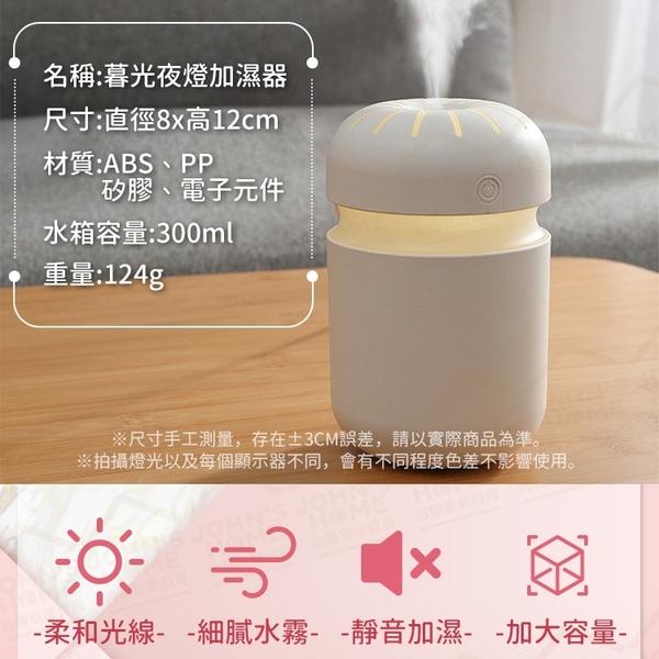 暮光夜燈加濕器 奈米霧化 空氣淨化器 噴霧器 水氧機 水霧機【ZJ0312】《約翰家庭百貨