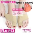 分趾器 日本大腳拇指外翻腳趾內翻大腳骨腳趾套分離器拇外翻矯正器分離器 韓菲兒