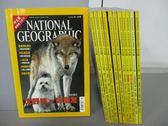 【書寶二手書T5/雜誌期刊_RCI】國家地理雜誌_2002/1-12月合售_大野狼與好朋友等