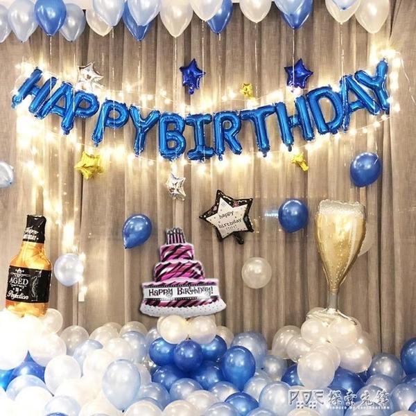 生日佈置成人浪漫快樂驚喜鋁膜氣球套餐場景生日派對裝飾生日氣球 探索先鋒