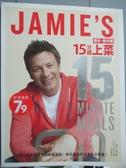 【書寶二手書T7/餐飲_XFJ】傑米.奧利佛15分鐘上菜_傑米.奧利佛