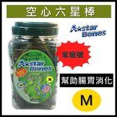 *KING WANG*【綠色】【桶裝】A-Star Bone《空心六星棒(幫助腸胃消化)SS│S│M號可選》家庭號