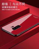 三星Galaxy S9 Plus 矽膠邊框 保護手機殼  矽膠邊框 防刮防撞後背蓋玻璃質感 手機殼 防滑側邊設計