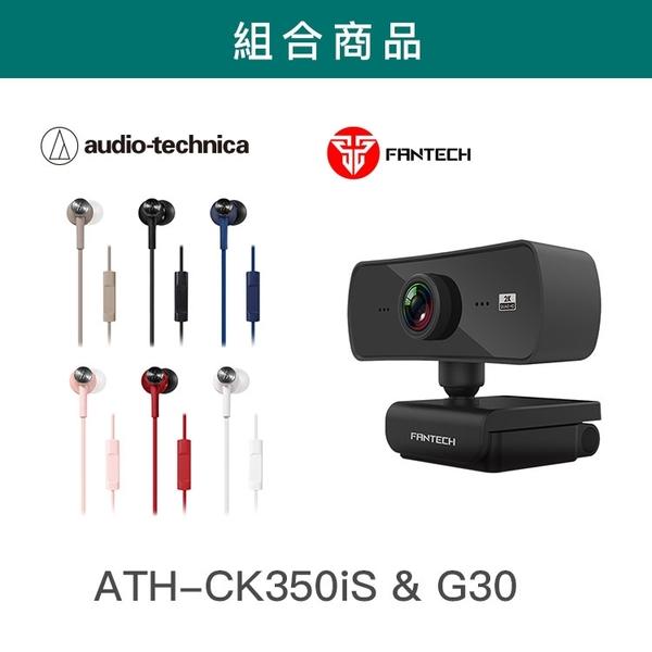 【94號鋪】防疫視訊商品組合 FANTECH C30 +鐵三角通話用耳機CK350iS 期間限定 遠距辦公 遠距教學