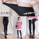 【MT0016】天鵝絨彈力孕婦包腳褲襪