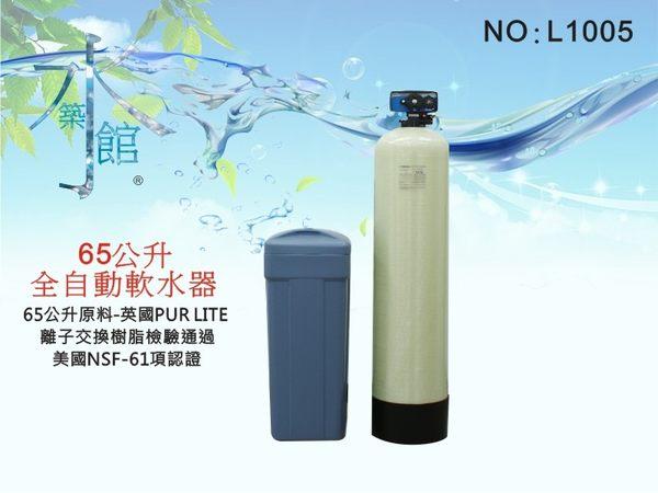 65公升全自動控制.軟水器.餐飲.濾水器.淨水器.飲水機.RO純水機.地下水處理(貨號L1005)