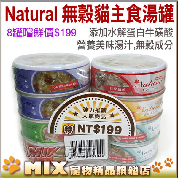 ◆MIX米克斯◆Natural 無穀貓咪主食湯罐85克【8罐嚐鮮組合特價$199】添加水解蛋白,牛磺酸,無穀