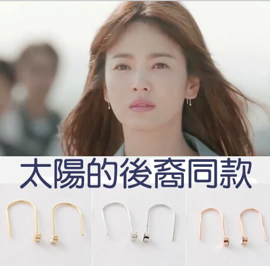 太陽的後裔宋慧喬同款 U型水鑽耳環