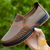 夏季布鞋男透氣網鞋軟底防滑休閒鞋牛筋底鞋【慢客生活】