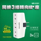 插頭 插座【KINYO】同排3插轉向插座 (MR-5351)