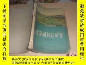 二手書博民逛書店水彩畫技法(雷雨罕見編著)1959年印Y27477 雷雨編著 人