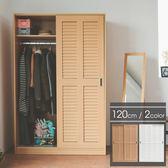 衣櫥 衣櫃 收納衣物 衣櫥櫃【N0062】波爾百葉窗衣櫃W120cm 完美主義
