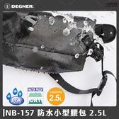 [安信騎士] DEGNER NB-157 黑 防水腰包 防水包 摩托車 防水 小型腰包2.5L NB157