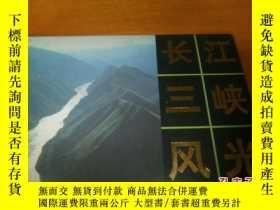二手書博民逛書店罕見明信片----長江三峽風光----內10張全Y12727