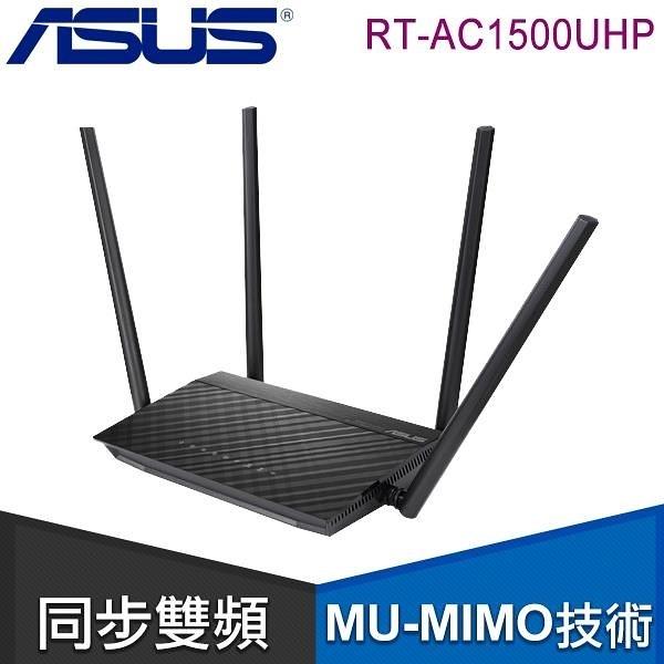 【南紡購物中心】ASUS 華碩 RT-AC1500UHP AC1500 雙頻WiFi無線Gigabit 路由器(分享器)