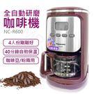 下殺  送!咖啡豆【國際牌Panasonic】全自動研磨咖啡機 NC-R600