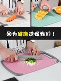 小麥秸稈切菜板抗菌砧板粘板廚房刀板實木防霉塑料家用水果小案板 生活樂事館NMS