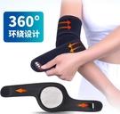 醫用護肘網球肘保護套固定帶自發熱保暖關節胳膊疼護手腕手肘男女 南風小鋪