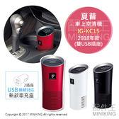 【配件王】現貨黑白 日本 2018 SHARP 夏普 IG-KC15 除臭 車用空清 空氣清淨機 雙USB插座