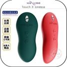 《飛翔無線3C》We-Vibe Touch X 陰蒂震動器◉公司貨◉加拿大精品◉成人情趣◉私密調情◉按摩紓壓
