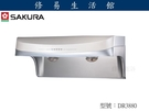 《修易生活館》櫻花 DR3883 SXL 流線型除油煙機-渦輪變頻 90公分 (不含安裝費用)