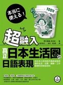 超融入!真正日本生活圈的日語表現:從日本小孩到歐巴桑都這樣用,讓你生活、交際..
