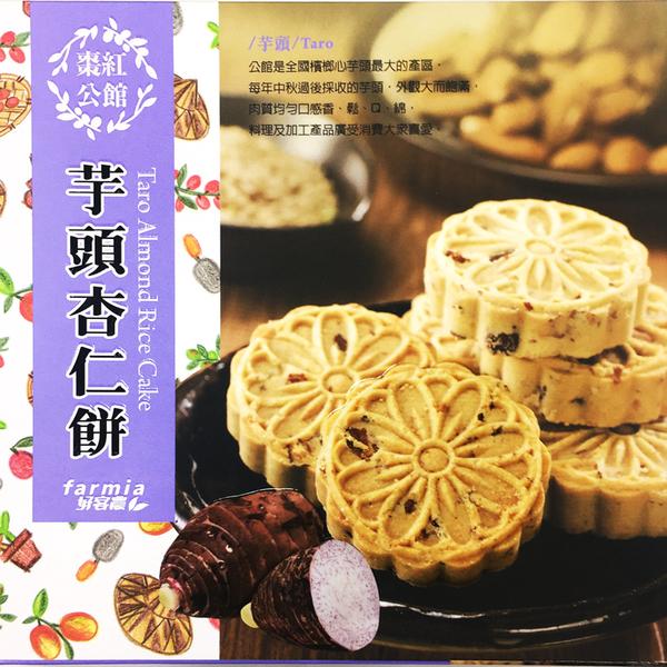 公館芋頭杏仁餅(8入)