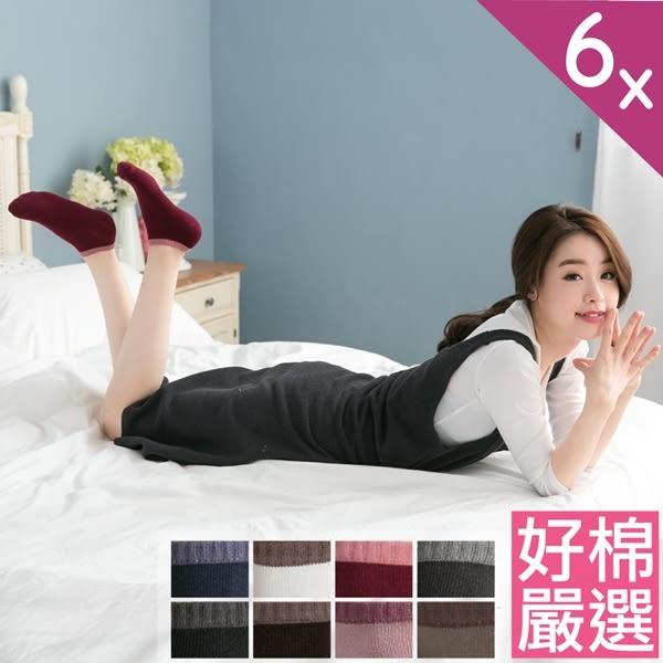 【好棉嚴選】台灣製 經典簡約 超彈性舒適 雙色腳踝短襪 (6雙組) NW406